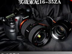 感受来自蔡司的通透感 实战索尼16-35ZA