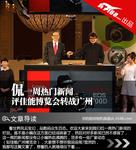 侃一周热门新闻 评佳能博览会转战广州