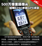 [重庆]户外手持导航仪 佳明62SC售3580