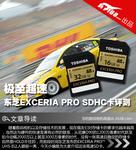 极至超速 东芝EXCERIA PRO SDHC卡评测