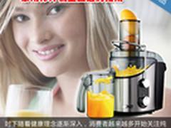 喝出营养&健康 家用榨汁机全面选购指南