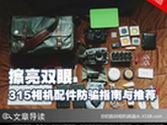 擦亮双眼 315相机配件防骗指南与推荐