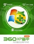 """360推出""""XP盾甲""""与所有杀毒软件兼容"""