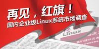 Linux选型:开源是趋势 红帽SUSE最稳