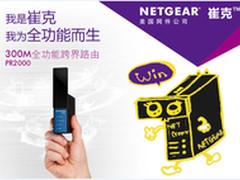 崔克NETGEAR PR2000 一机在手随时上网
