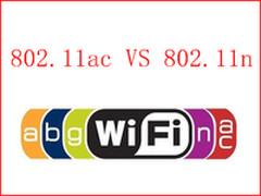 802.11n VS 802.11ac:哪个适合你?