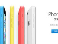 售4088元 行货8GB版iPhone5C开卖