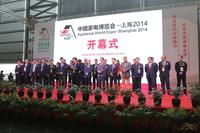 2014年中国家电博览会在上海召开
