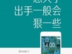 ZenFone来了 华硕智能手机发布预热海报