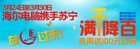 苏宁海尔电脑大优惠 北京门店满千降百