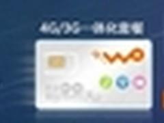 选超大流量浙江联通推4G/3G一体化套餐