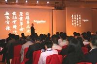 施耐德APC合作伙伴峰会在广西北海召开