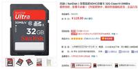 闪迪至尊高速Class10 32GB存储卡109元