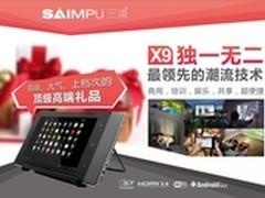 会议用超方便 三浦X9投影平板投影展示