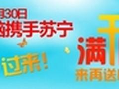 海尔电脑 苏宁北京店满千降百火热进行