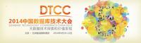 玩转大数据 微软新品分享会登陆DTCC