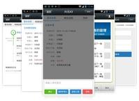 兴元X/3网上费用报销与微信成功绑定