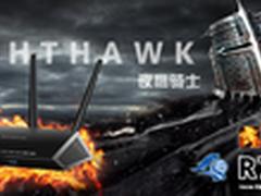 NETGEAR  R7000守护极速网络的夜鹰骑士