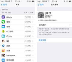 新增CarPlay+错误修复 苹果iOS7.1体验