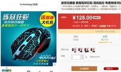 7键电竞游戏鼠 新盟炼狱狂蛇M380特卖