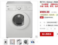 全网最低 格兰仕6公斤洗衣机仅售999元