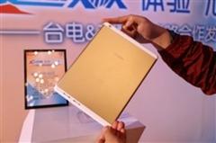 仅售1299元 台电英特尔64位平板X98发布