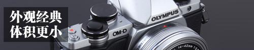 家庭无反新首选 奥林巴斯E-M10深度评测