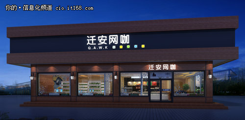 网咖店面设计效果图