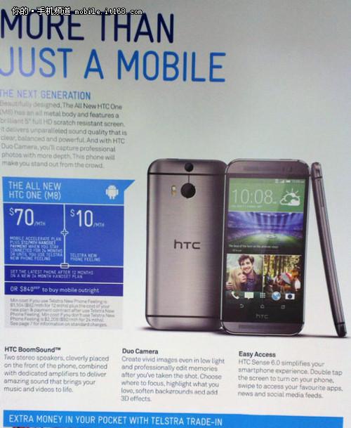 售价4400元 HTC M8完整配置泄露