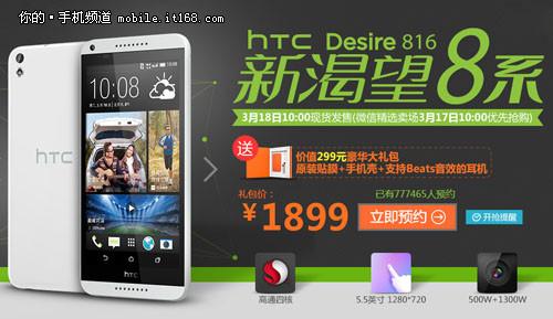 超越S5 HTC Desire816预约破70万