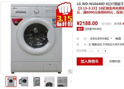 lg智能洗衣机仅1988元