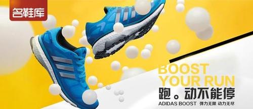 名鞋庫首發adidas跑步利器BOOST系列