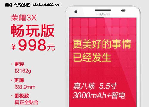 售价998元 荣耀3X畅玩版即将推出