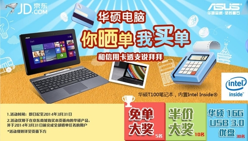 即日起至3月31日 华硕电脑晒单赢免单!