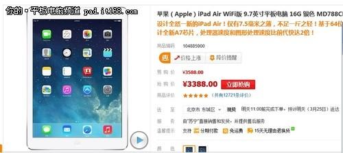 踏青有它不寂寞 分期省钱买iPad air