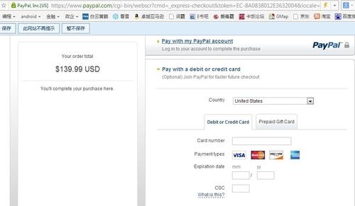 金山毒霸:信用卡安全使用攻略