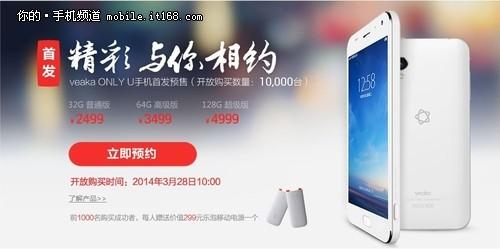 一键随心 veaka ONLY U手机28日预售