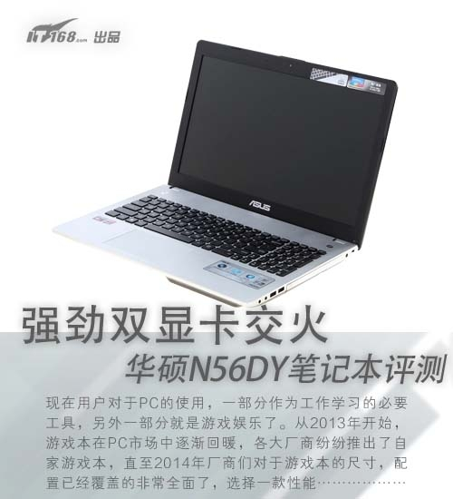 强劲双显卡交火 华硕N56DY笔记本评测