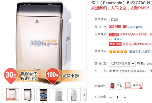 净化加湿 松下空气净化器京东仅3999元