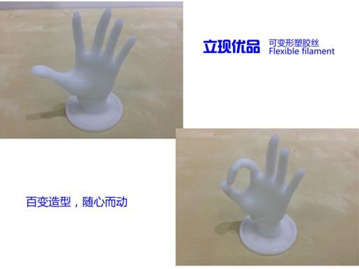 立现优品可变形3D打印塑胶丝深度评测