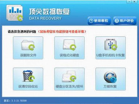 2aa5957807386adb - 删除的文件怎么恢复 硬盘数据恢复软件