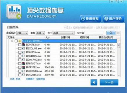 8303c8d608418b49 - 删除的文件怎么恢复 硬盘数据恢复软件
