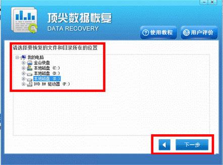 b42fb0ef04f073c8 - 删除的文件怎么恢复 硬盘数据恢复软件
