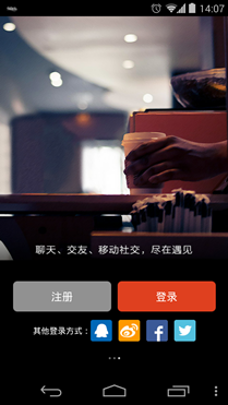 遇见App 5.0新版上线 全面更新升级