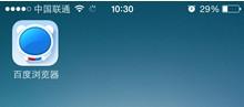 百度手机浏览器iOS版界面设计