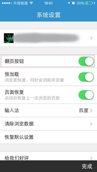 百度手機瀏覽器iOS版產品功能