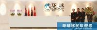 飞鱼星无线云:环球广州无线网络改造