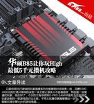 华硕B85让你玩High 最低5千元攒机攻略