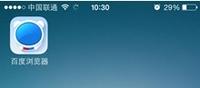 体验至上 百度澳门威尼斯人备用网址浏览器iOS版首测感受