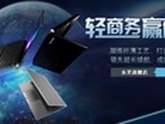 全i7防眩光屏 东芝高端本系列上市京东